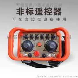 厂家直销各类机械设备无线遥控器绞盘机无线遥控器