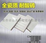 2021耐酸砖销量 河南大堤屯耐酸砖厂家L