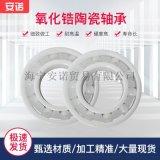 供应氧化锆轴承全陶瓷轴承耐酸碱防水无磁耐腐