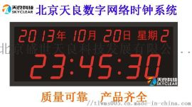 GPS北斗时间同步北京网络时钟系统