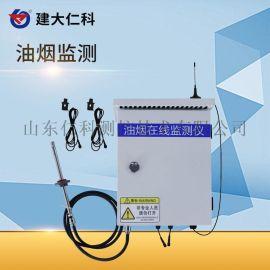 GPRS油煙實時在線監測系統--餐飲油煙監測儀-