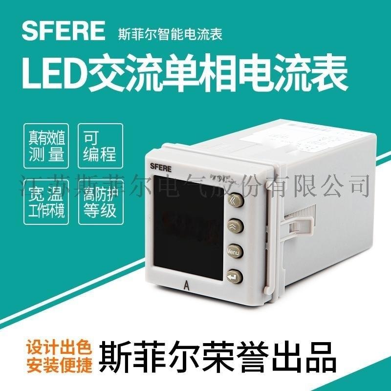 PA194I-DK1带1路RS485通讯智能LED交流单相数字电流表