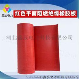 鑫辰电力配电室红色平面阻燃绝缘胶垫