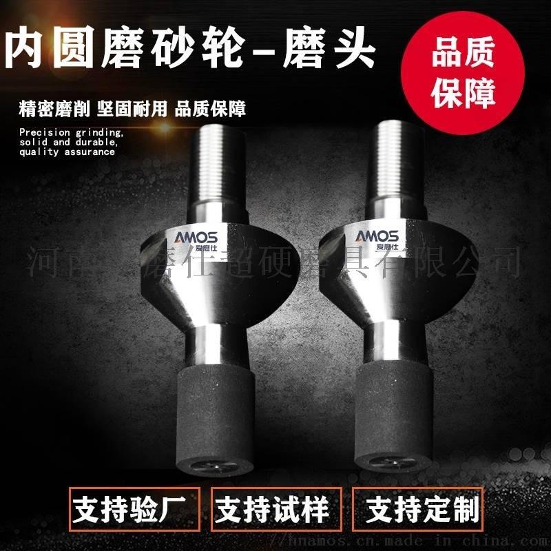 河南內圓磨磨頭廠家,陶瓷磨砂輪
