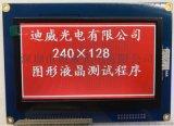240128A彩色液晶屏. 全視角