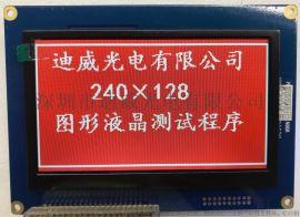 240128A彩色液晶屏. 全视角