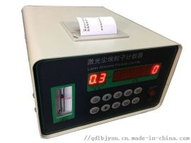 CLJ-E鐳射塵埃粒子計數器