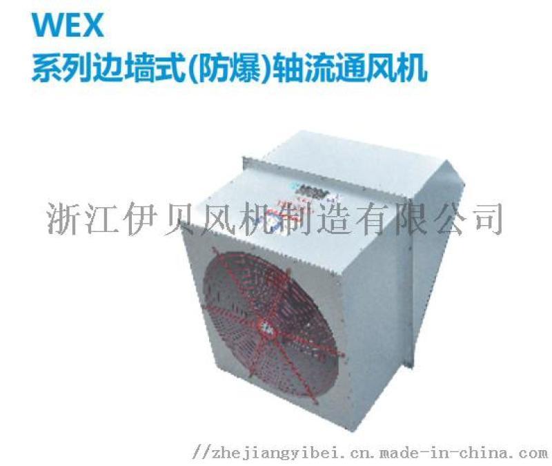 边墙式排风机WEX-250D4