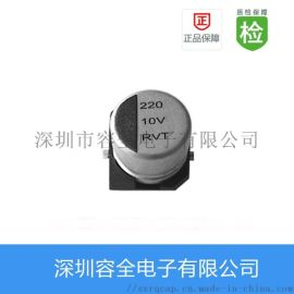 贴片电解电容220uf-10v  6.3*7.7