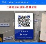 工地管理系统-利用二维码做到施工质量可追溯