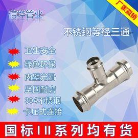 304薄壁不锈钢水管双卡压等径三通DN15