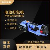 手提式電動打包機 塑鋼帶打包機動手持熱熔電動打