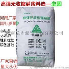 河南CGM高强无收缩c60通用灌浆料