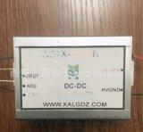 西安力高X射線發生器用小尺寸高壓電源 穩定性好高壓輸出可調模組