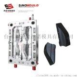 西諾汽車模具 雨刷外蓋模具汽車精密配件注塑模具