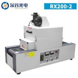 RX200-2小型紫外线UV胶水硬化设备