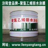 聚氯乙烯防水涂料、聚氯乙烯防水涂膜现货销售
