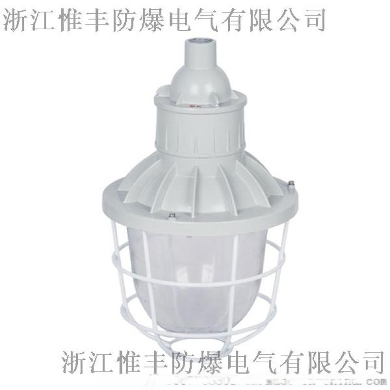 工業防爆燈BAD56工廠倉庫廠房照明電器防爆燈