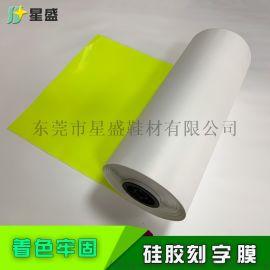 星盛硅胶刻字膜 荧光黄