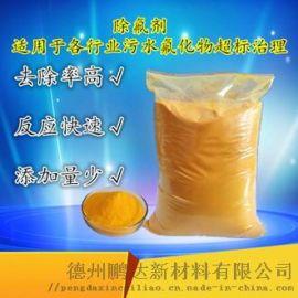 含氟废水处理剂,环保除氟剂,氟超标废水处理剂