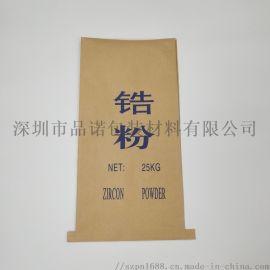 锆英砂包装牛皮纸袋厂家定做粉末颗粒包装袋
