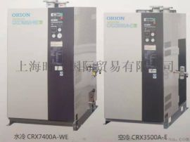好利旺ORION冷冻式压缩空气干燥机