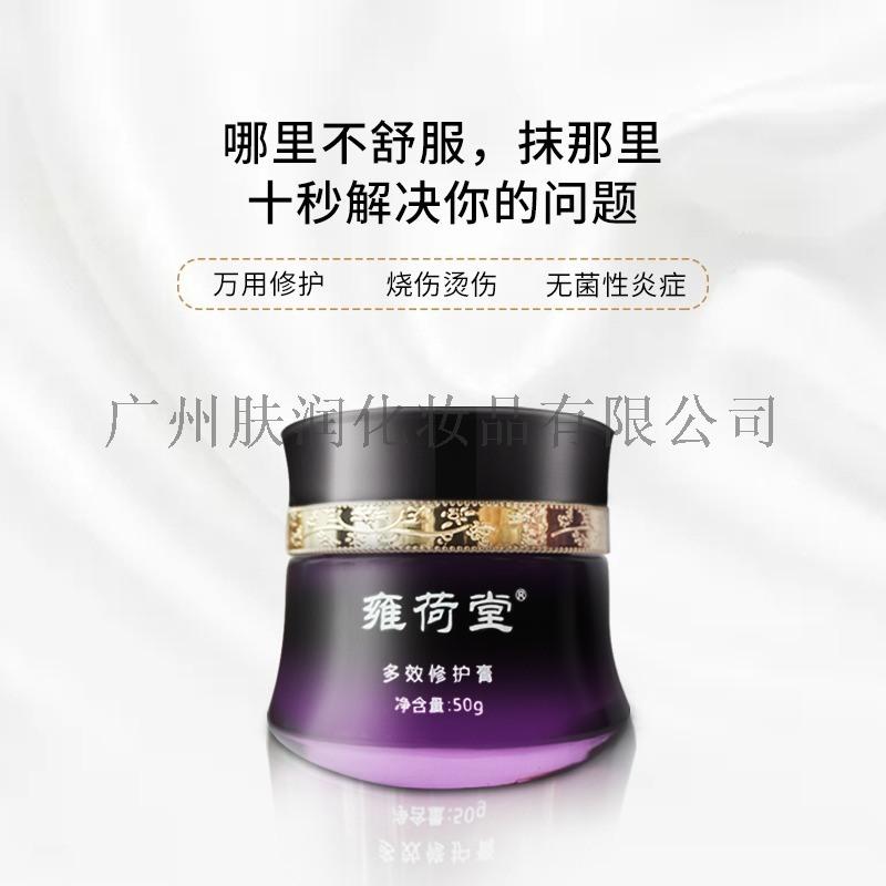 广州肤润雍荷堂修护膏鸸鹋油鸵鸟油排酸膏oem定制