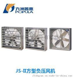 九州风机直销 JS-II豪华方型轴流风机前后网型