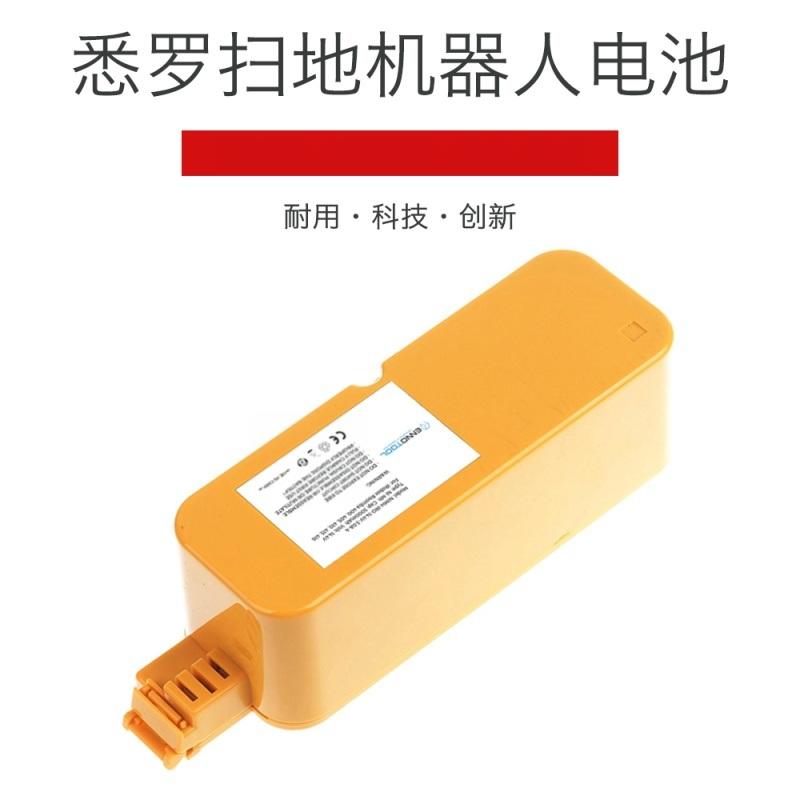 适用14.4V悉罗扫地机器人电池KV8M288