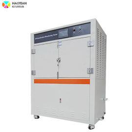 喷塑层紫外线老化试验机,智能型紫外线耐气候老化箱