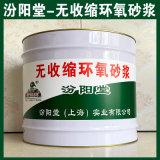无收缩环氧砂浆、涂膜坚韧、粘结力强、抗水渗透