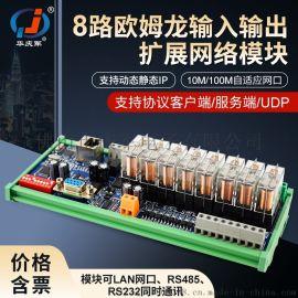 佛山华庆军网络继电器模块支持以太网口