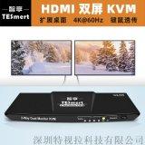 kvm切換器4口雙屏顯示器