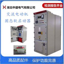 高压固态软起动柜 一体化固态软启动控制柜生产厂家