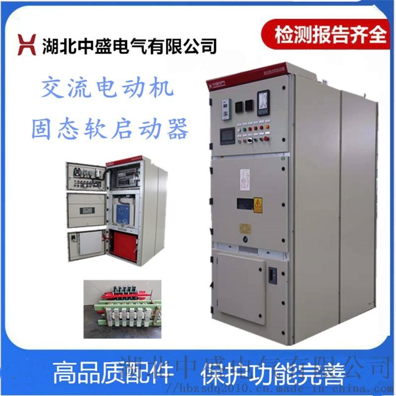 高壓固態軟起動櫃 一體化固態軟啓動控制櫃生產廠家
