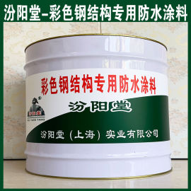 批量、彩色钢结构专用防水涂料、销售