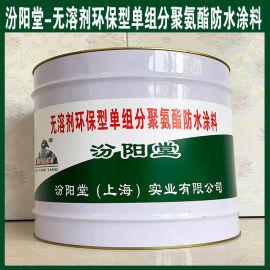 无溶剂环保型单组分聚氨酯防水涂料、良好的防水性