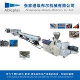 UPVC-CPVC-MPVC管材擠出生產線