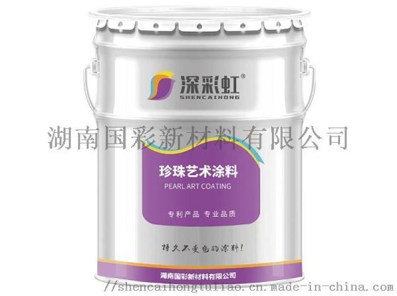 供應湖南國彩深彩虹品牌5D珍珠藝術塗料