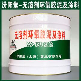 无溶剂环氧胶泥及涂料、生产销售、涂膜坚韧