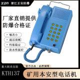 煤矿用本安型数字电话机 井下防爆电话机