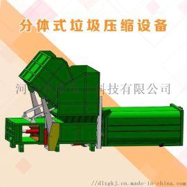 一体两箱垃圾收集点 垃圾转运设备生产厂家