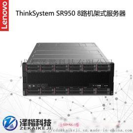 联想ThinkSystem SR950机架式服务器