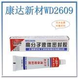 康达新材万达WD2609高分子液体密封胶90g
