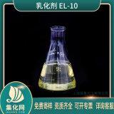 非离子 EL-10 el10 聚氧乙烯蓖麻油醚
