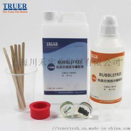冷镶嵌树脂 金相耗材 常温固化无气泡 上海川禾