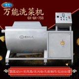 赣州  企业食堂用  厨房洗菜机
