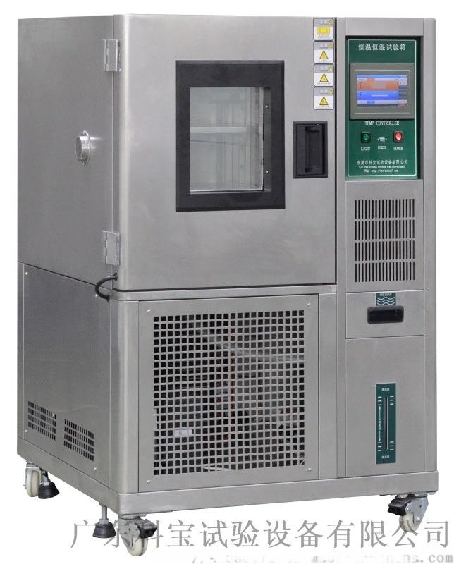 408L不鏽鋼溼熱試驗箱 服裝高低溫溼熱試驗箱