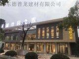 饭店雨棚仿木纹铝单板,酒店蓬顶墙面铝单板