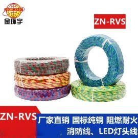 金环宇电缆 ZN-RVS2X0.5平方 消防电线
